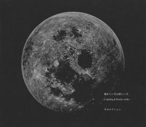 懐かしい月~初回盤J写
