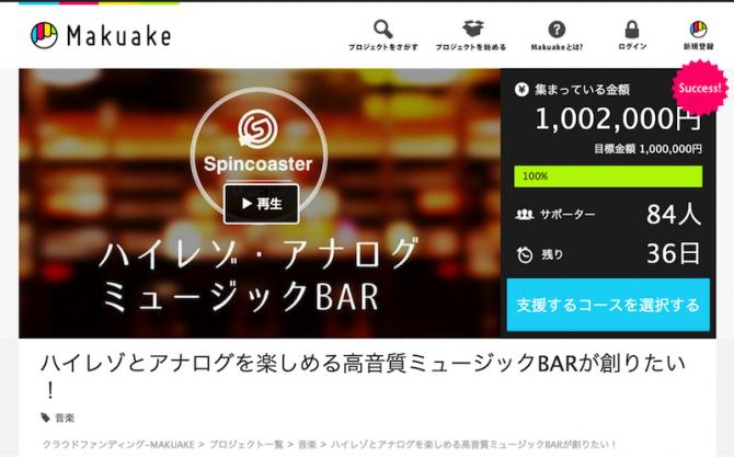 Makuake_success