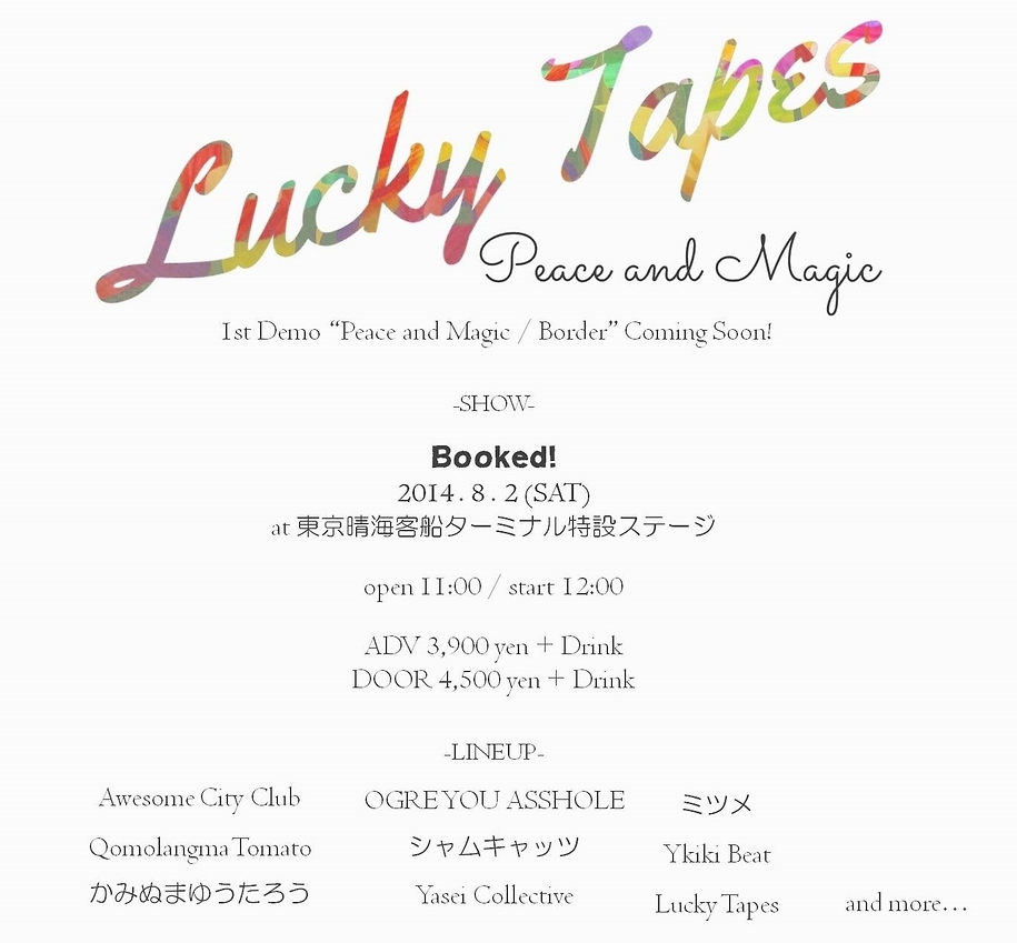 Booked! 2014/8/2 (Sat)